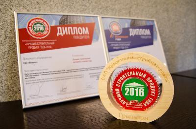 Члены Ассоциации СРО «МОС» стали победителями конкурса «Лучший строительный продукт года-2016»