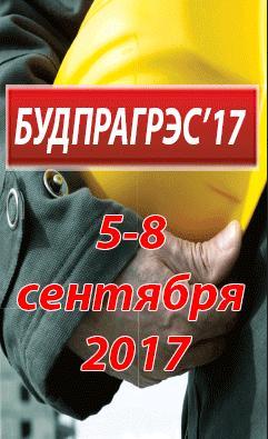Международная строительная выставка «БУДПРАГРЭС» в 25 раз