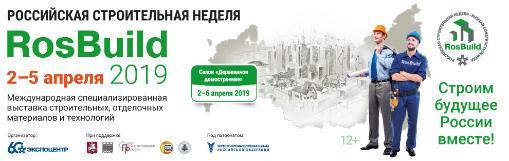 Российская строительная неделя в Экспоцентре со 2 по 5 апреля