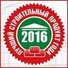 """Оргкомитет конкурса """"Лучший строительный продукт года"""" представит новинки строительного рынка"""