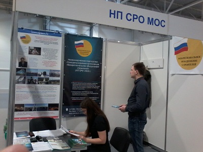 """Стенд НП СРО """"МОС"""" на Международной строительной выставке YugBuild посетили представители более 60 строительных компаний Краснодарского края"""