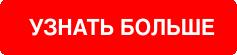 knopka_uzn.png